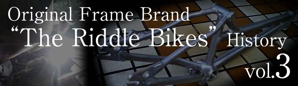 "Original Frame Brand ""The Riddle Bikes"" History vol.3 キッズトライアル編-1 〜近日公開"