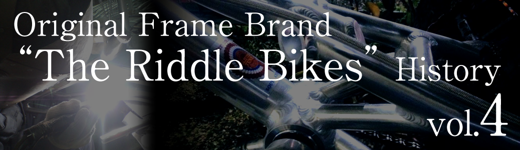 "Original Frame Brand ""The Riddle Bikes"" History vol.4 キッズトライアル編-2 〜近日公開"